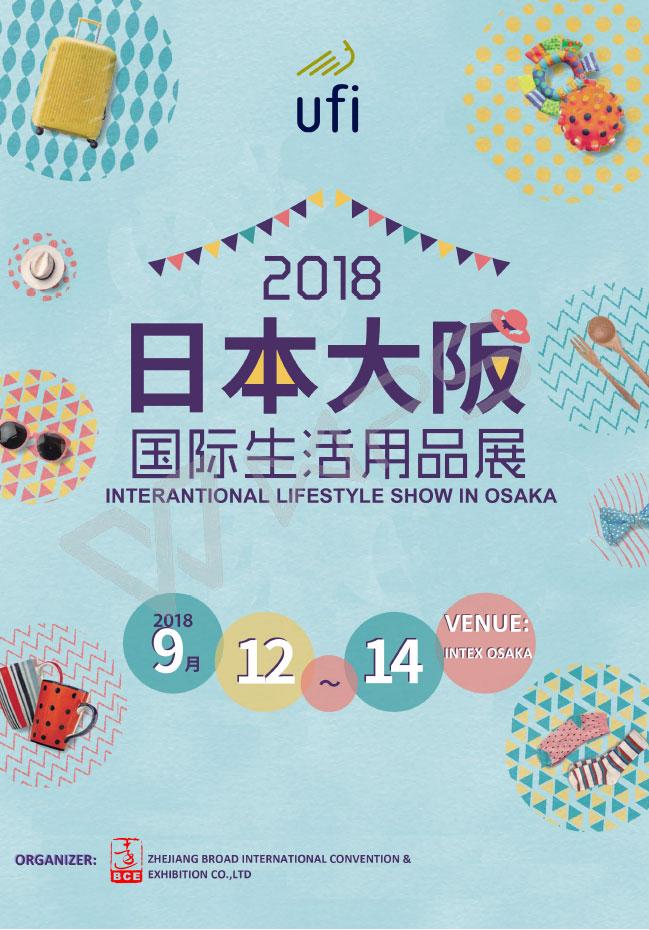 2018-日本大阪國際生活用品展